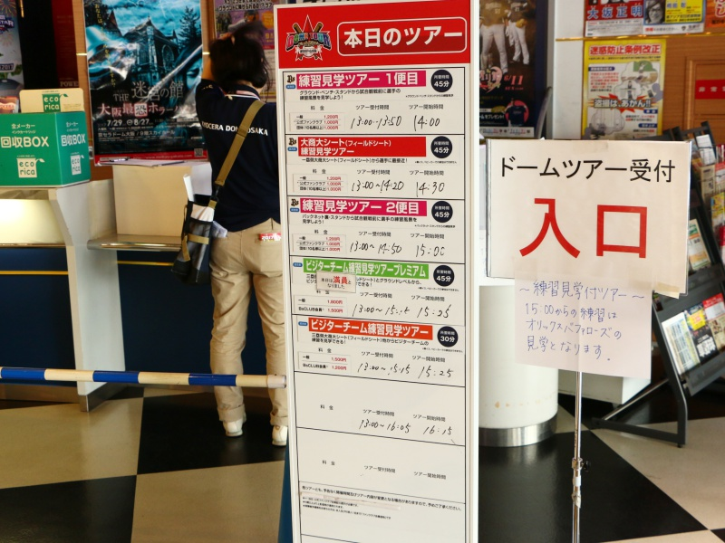 京セラドーム練習見学