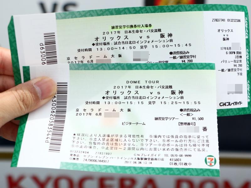 京セラドーム練習見学チケット