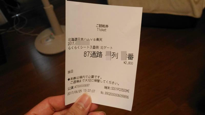札幌ドームらくらくシートチケット