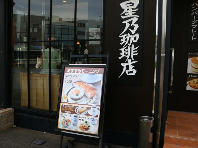 星乃珈琲店ナゴヤドーム