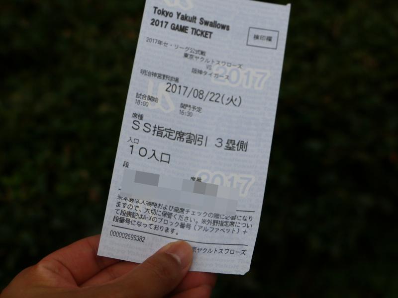 神宮球場QRチケット