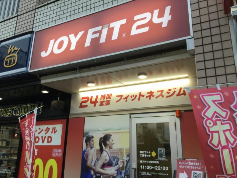 joyfit24外観