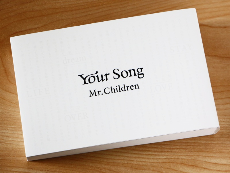 ミスチル詩集(Your Song)外の写真