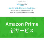 Amazonプライム新サービス