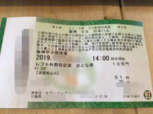 甲子園レフトスタンドチケット