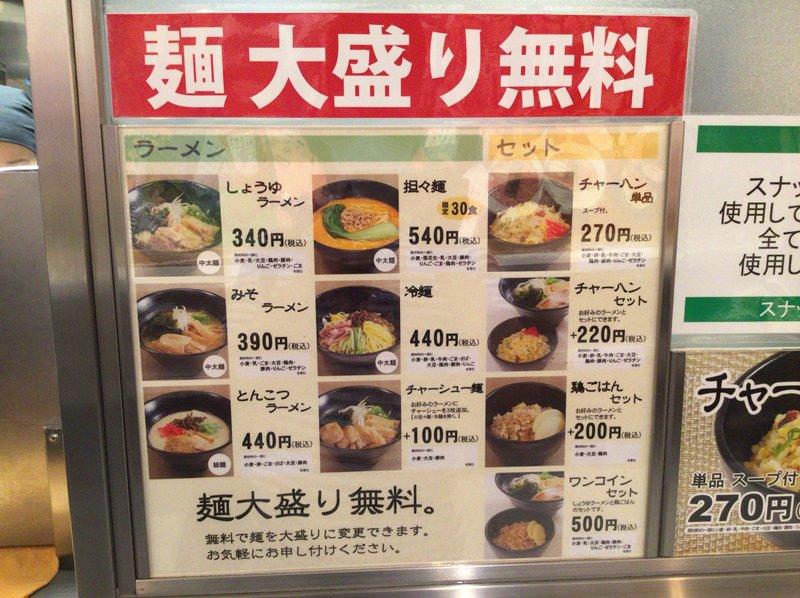 阪神百貨店スナックパークうまかラーメン