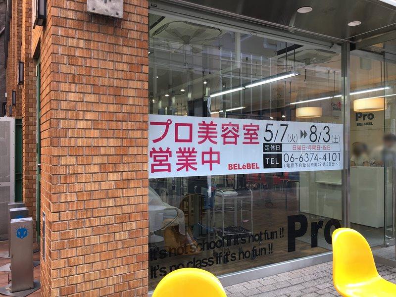 プロ美容室大阪