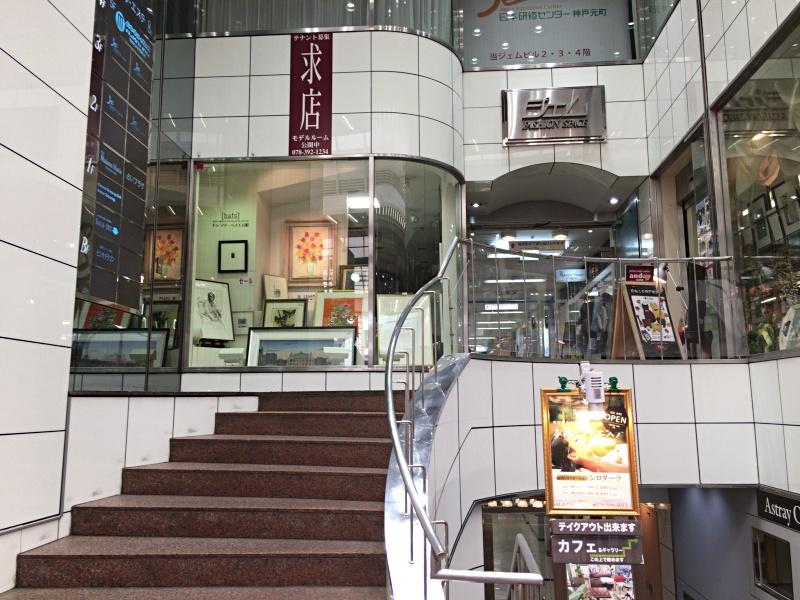 uberパートナーセンター神戸