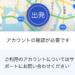 Uber Eatsのアプリで「アカウントの確認が必要です」と表示された場合の対処方法【配達員登録後】