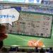 ナゴヤドーム・パノラマA席はコスパがいい!5階席からの眺めと座席をレポート